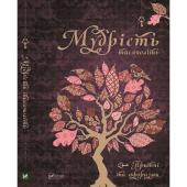 Мудрість тисячоліть - фото обкладинки книги
