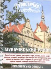 Мукачівський район. Туристична енциклопедія - фото обкладинки книги