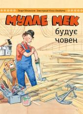 Мулле Мек будує човен - фото обкладинки книги