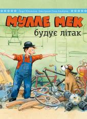 Мулле Мек будує літак - фото обкладинки книги