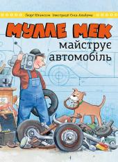 Мулле Мек майструє автомобіль - фото обкладинки книги