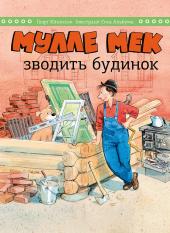 Мулле Мек зводить будинок - фото обкладинки книги