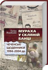 Мураха у скляній банці. Чеченські щоденники 1994-2004 рр - фото обкладинки книги