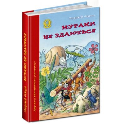 Книга Мурахи не здаються