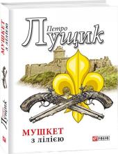 Мушкет з лілією - фото обкладинки книги
