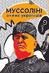 Муссоліні очима українців - фото обкладинки книги