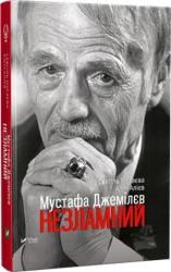 Мустафа Джемілєв. Незламний - фото обкладинки книги
