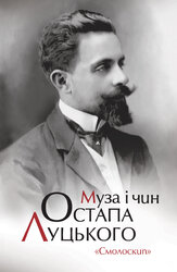 Муза і чин Остапа Луцького - фото обкладинки книги