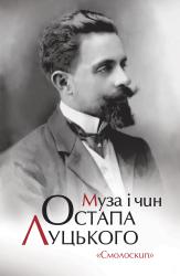 Муза і чин Остапа Луцького