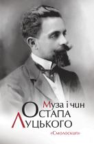 Книга Муза і чин Остапа Луцького