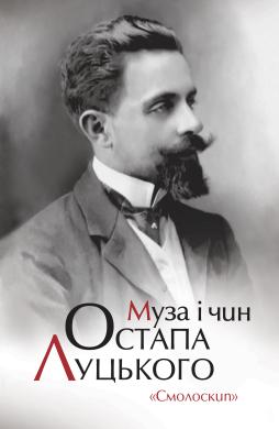 Муза і чин Остапа Луцького - фото книги