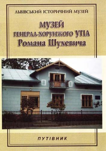 Книга Музей Генерал-хорунжого УПА Романа Шухевича
