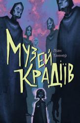 Музей крадіїв - фото обкладинки книги