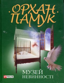 Книга Музей невинності