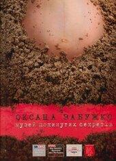 Музей покинутих секретів - фото обкладинки книги