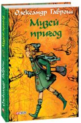 Музей пригод - фото обкладинки книги