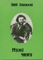 Мужі чину - фото обкладинки книги