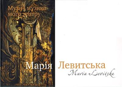 Книга Музи і музика мого театру