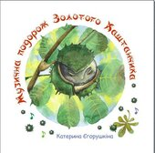 Музична подорож Золотого Каштанчика - фото обкладинки книги