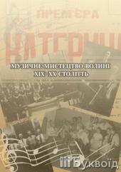 Музичне мистецтво Волині ХІХ - ХХ століть. Колективна монографія - фото обкладинки книги