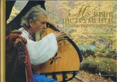 Музичні інструменти українського народу - фото обкладинки книги