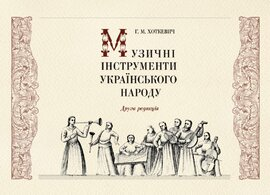 Книга Музичні інструменти українського народу