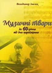 Музичні твори. Володимир Івасюк - фото обкладинки книги