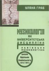 Музикологія як університетська дисципліна: львівська музикологічна школа Адольфа Хибінського (1912-1941) - фото обкладинки книги
