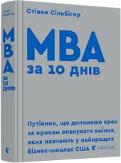 МВА за 10 днів - фото обкладинки книги