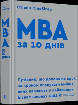 МВА за 10 днів - фото книги