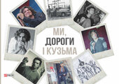 Ми, дороги і Кузьма - фото обкладинки книги