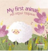My first animals Мої перші тварини - фото обкладинки книги