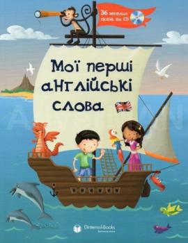 My first English Words+CD (Мої перші англійські слова) (Collins Ukrainian Dictionary First Words) - фото книги