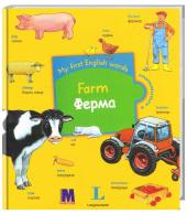 My first English words. Ферма - фото обкладинки книги