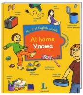 My first English words. Удома - фото обкладинки книги