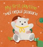 My first playtime Мої перші розваги - фото обкладинки книги