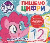 My Little Pony. Пишемо цифри - фото обкладинки книги