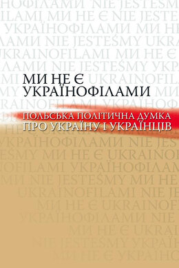 Ми не є українофілами. Польська політична думка про Україну і українців - фото книги