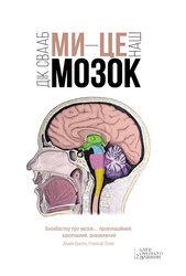 Ми - це наш мозок - фото обкладинки книги