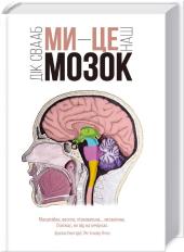 Ми — це наш мозок - фото обкладинки книги