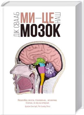Ми — це наш мозок - фото книги