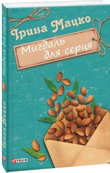 Мигдаль для серця - фото обкладинки книги