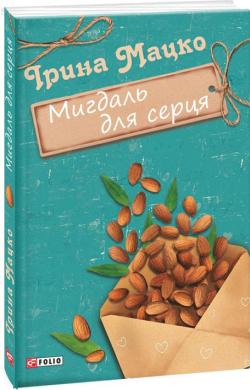 Мигдаль для серця - фото книги