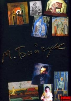 Михайло Бойчук. Альбом-каталог збережених творів - фото книги