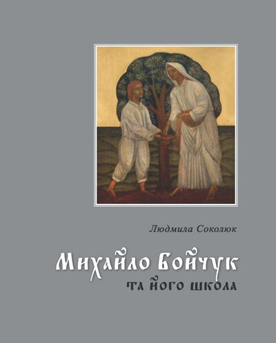 Книга Михайло Бойчук та його школа