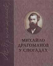 Михайло Драгоманов у спогадах - фото обкладинки книги
