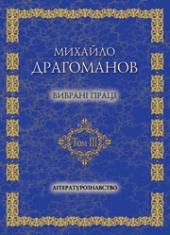 Михайло Драгоманов. Вибрані праці. Літературознавство. Т.3 - фото обкладинки книги