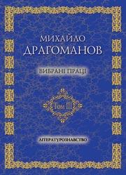 Михайло Драгоманов. Вибрані праці. Літературознавство. Т.3 - фото книги