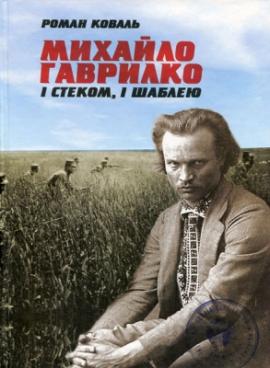 Михайло Гаврилко: і стеком, і шаблею - фото книги
