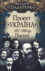 Михайло Грушевський - фото обкладинки книги